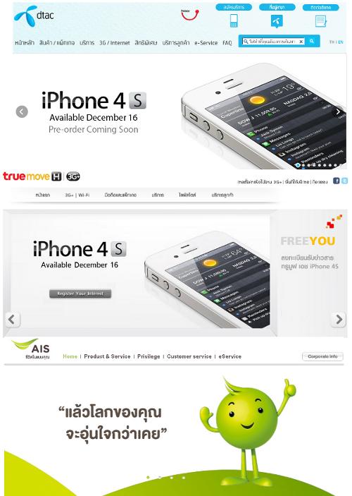 iPhone 4S dtac
