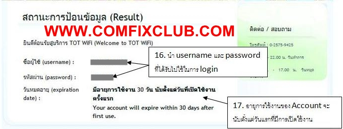 register ICT Free WiFi
