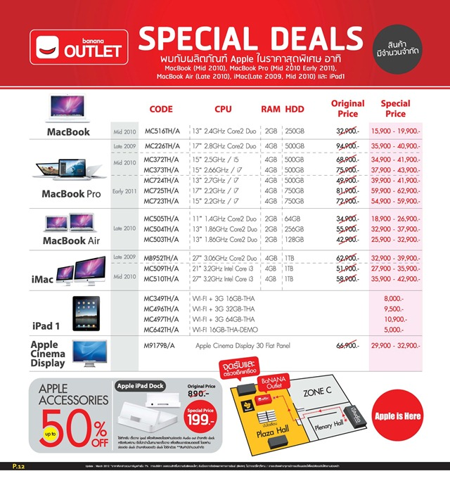 promotion-commart-thailand-2012 iStudio by comseven