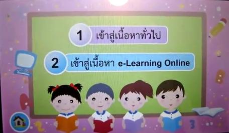 เข้าสู่เนื้อหา E-Learning Online