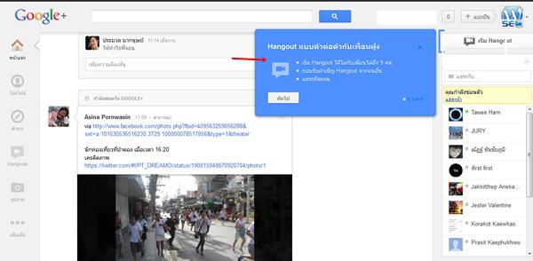 Google Plus ปรับปรุงหน้าตาใหม่