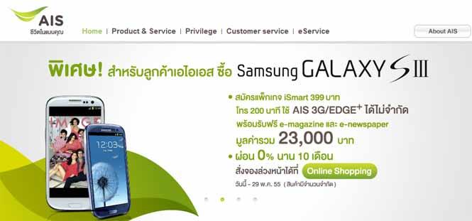 AIS เปิดจอง Samsung Galaxy S III