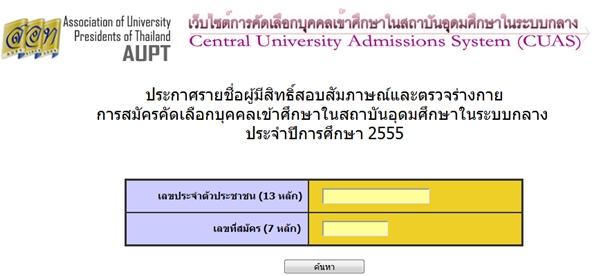 Admission 2555