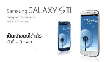 Samsung Galaxy S III truemove H