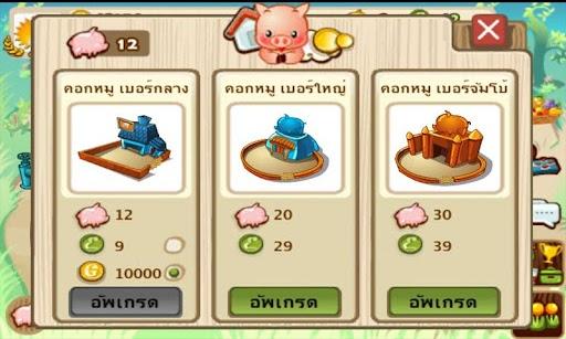 Happy Pigs TH แฮปปี้คนเลี้ยงหมูบน Android