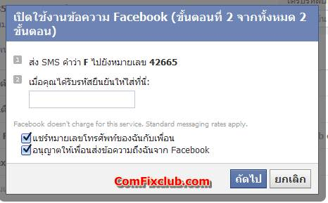 Account Security for Facebook