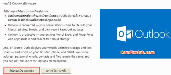 วิธีเปลี่ยน Hotmail เป็น Outlook
