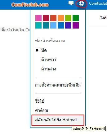 วิธีเปลี่ยน Outlook เป็น Hotmail