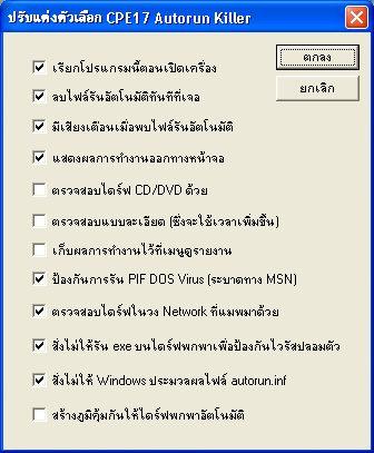ป้องกันไวรัส Flash drive