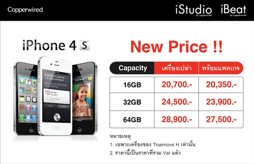ราคา iPhone 4S TrueMove H
