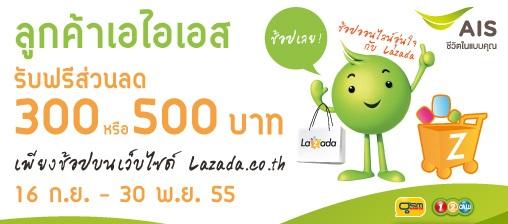ลูกค้า AIS รับส่วนลด 300-500 บาท เมื่อซื้อของบน Lazada.co.th