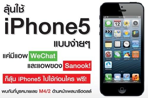 Sanook แจก iPhone 5 ในงาน Thailand Mobile Expo 2012 ฟรี