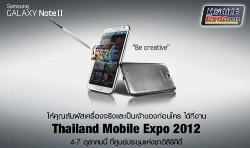 Samsung Galaxy Note 2 Truemove H