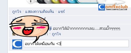 ใส่ emotion ใน facebook คอมเมนท์
