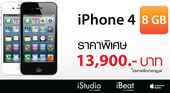 iPhone 4 8GB true