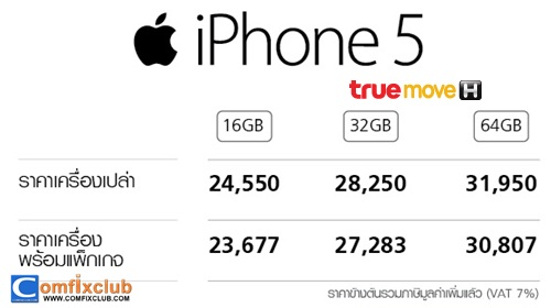 iphone-5-true