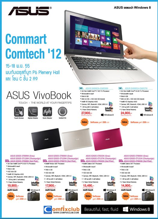 โปรโมชั่นงาน Commart Comtech 2012 จาก ASUS