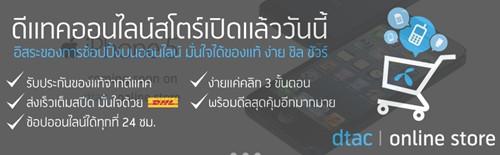 Dtac Online Store ดีแทคเปิดตัวออนไลน์สโตร์