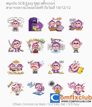 LINE Sticker SCB Easy Net