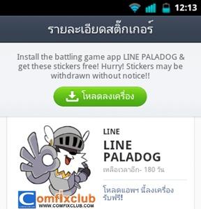 Tao Kae Noi และ LINE PALADOG ดาวน์โหลดสติ๊กเกอร์ไลน์ฟรี