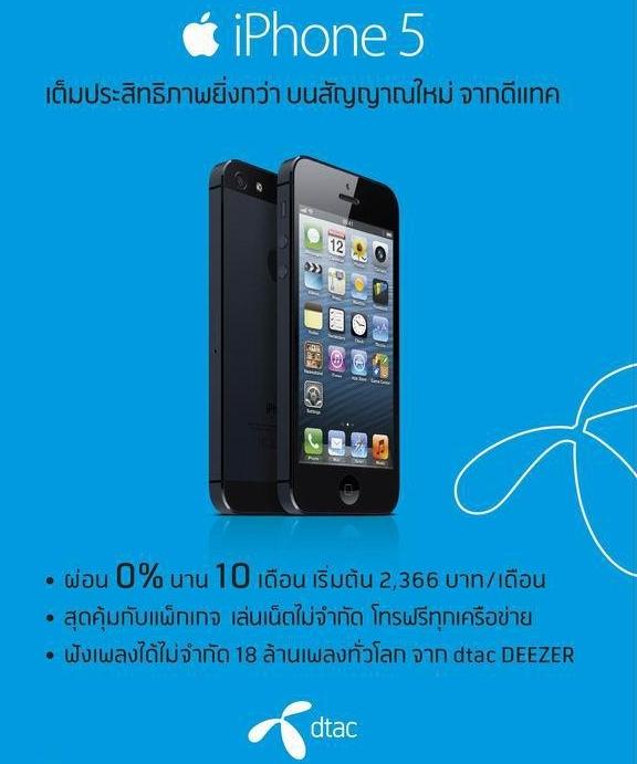 ผ่อน iPhone 5 dtac ผ่อน 0% นาน 10 เดือน บัตรเครดิตธนาคารไทยพาณิชย์
