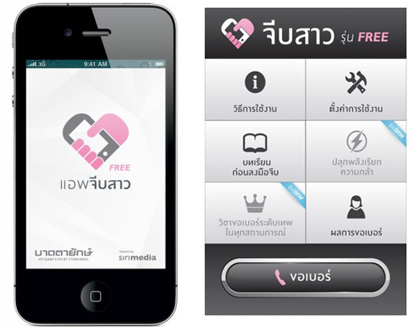 แอพจีบสาว สำหรับ iPhone ดาวน์โหลดได้บน App Store