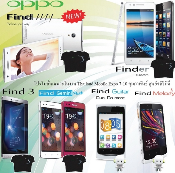 โปรโมชั่นจาก OPPO ในงาน Thailand Mobile Expo 2013