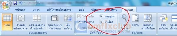 แถบสูตร Excel หาย สำหรับ Excel 2007 และ 2003