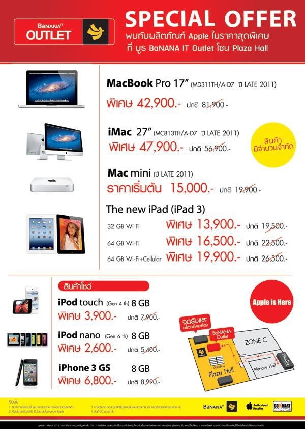 โปรโมชั่นลด 50% MacBook, iMac, iPad, iPod, iPhone ในงาน COMMART Thailand 2013