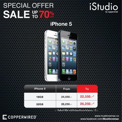 iPhone 5 ลดราคาสูงสุด 70 % ที่ iStudio by Copperwired Central World วันนี้ถึง 17 มีนาคม 2556