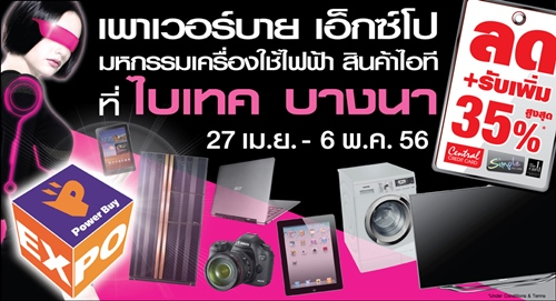 งาน Power Buy Expo 2013