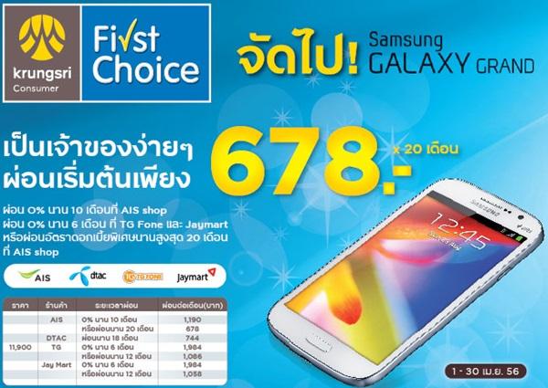 Samsung Galaxy Grand Krungsri First Choice