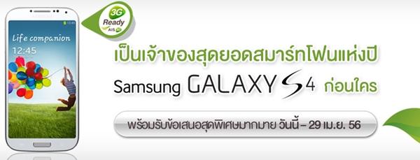 reserve Samsung Galaxy S4 AIS