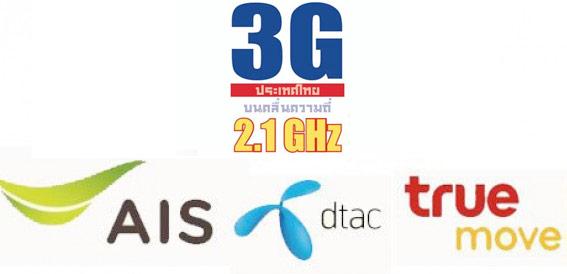 ทั้ง AIS, Truemove H และ Dtac เตรียมลดค่าบริการ 3G ลง 15%