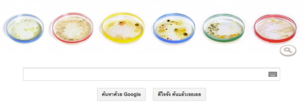 Julius Richard Petri บนโลโก้เว็บไซต์ Google