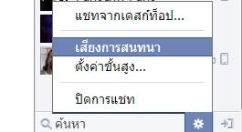 วิธีปิดเสียงสนทนา (แชท) facebook