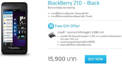 BlackBerry Z10 ลดราคเหลือ 15,900 บาท
