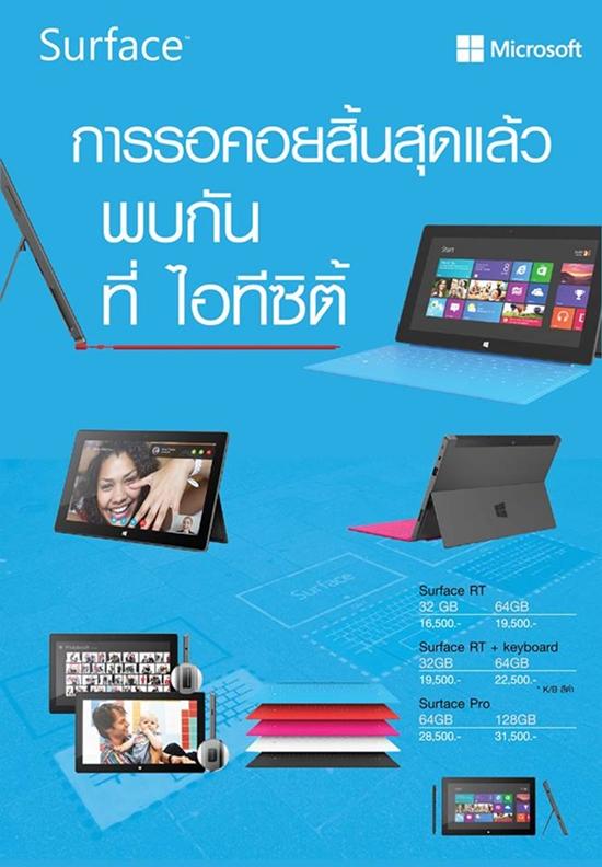 ราคา Microsoft Surface ในไทย