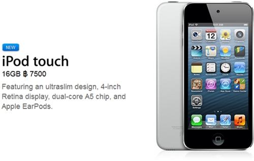 iPod touch 5 16GB ราคา 7500 บาท