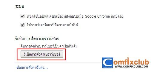 ค่าตั้งต้น Google Chrome