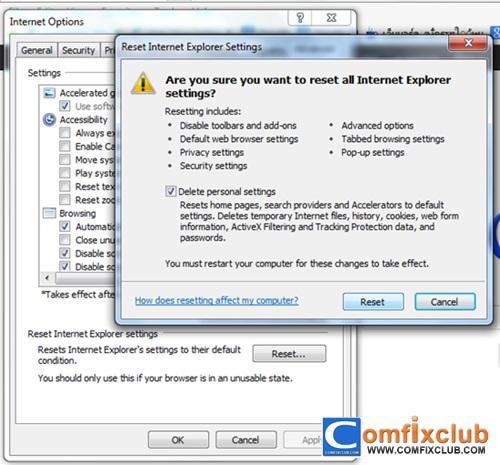 คืนค่าตั้งต้น Internet Explorer