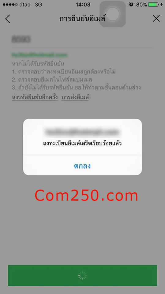 register-line-5