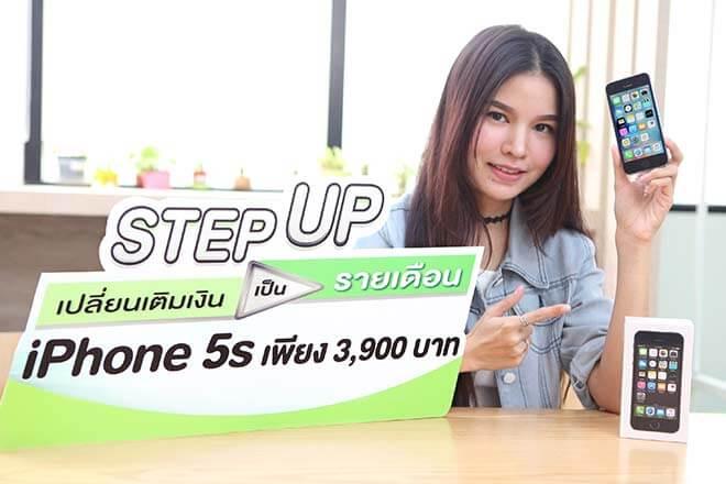 iphone-5s-3900-1