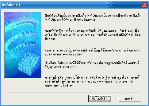 วิธีติดตั้ง driver mp258 mp287 mp160 mp150 mp140