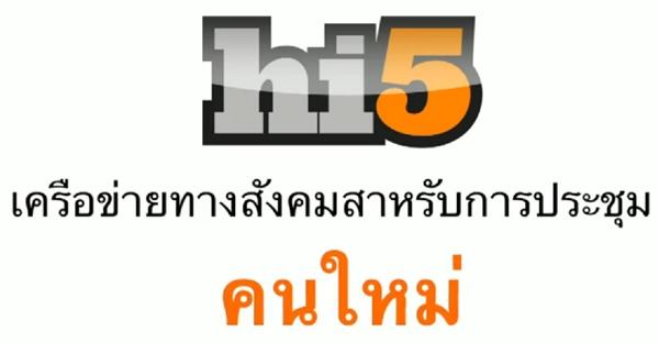 Hi5 ในรูปโฉมใหม่