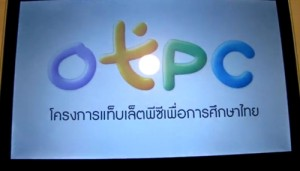 โครงการแท็บเล็ตเพื่อการศึกษาไทย OTPC