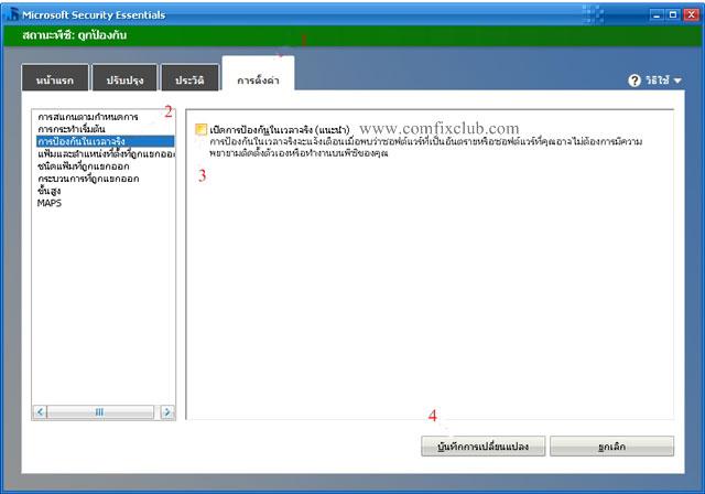วิธีปิด Microsoft Security Essentials เพื่อหยุดการทำงานชั่วคราว