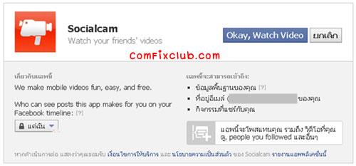 ปิด Socialcam ไม่ให้โพสลงเฟสบุค