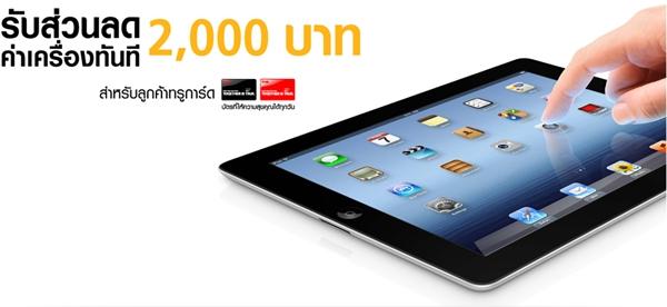 The new iPad สำหรับลูกค้า Truemove H พร้อมโปรโมชั่นโดนๆ