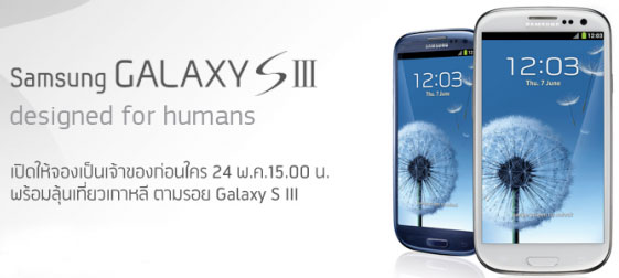 Dtac สำหรับการเป็นตัวแทนจำหน่าย Samsung Galaxy S III